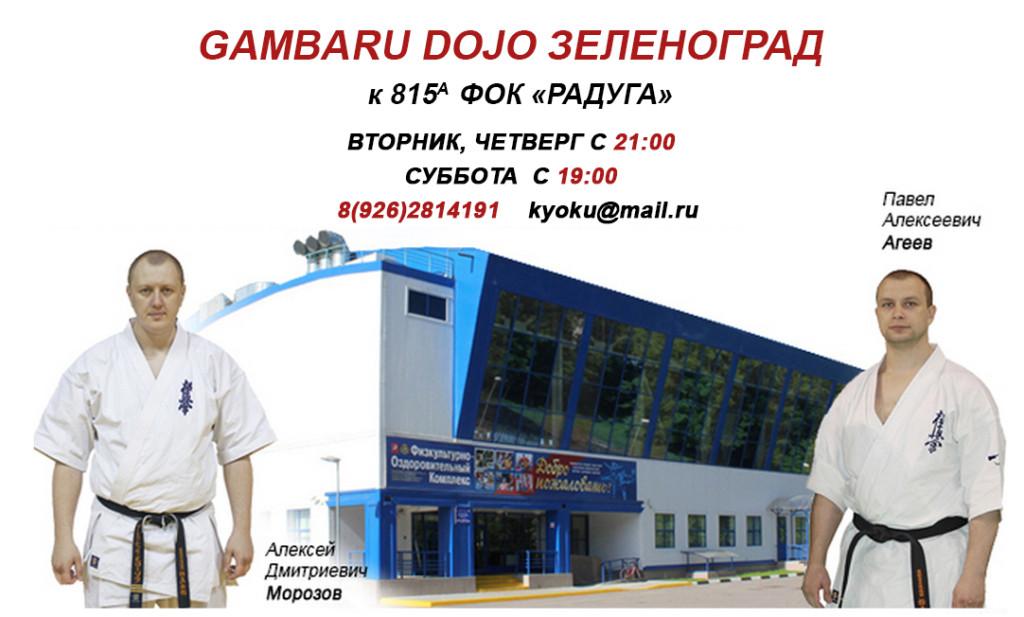 GD Зеленоград